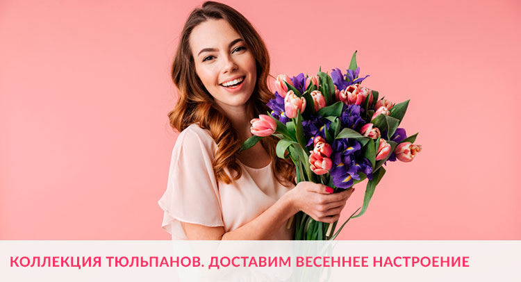 Bouquets of tulips with delivery in Kiev