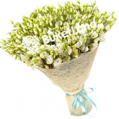 Bouquet of 101 white eustoma photo