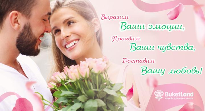 Доставка цветов BuketLand